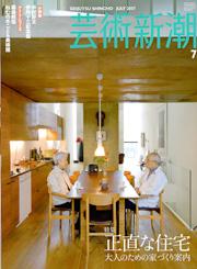 """『芸術新潮 7月号 特集・正直な住宅 """"大人のための家づくり案内""""』_e0051760_2122058.jpg"""