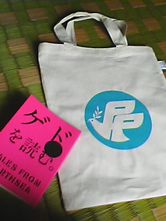 東京国際ブックフェア_d0069964_9371366.jpg