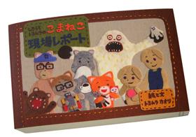 東京国際ブックフェアにて こまちゃんTシャツ 発売開始!_c0084780_2304264.jpg