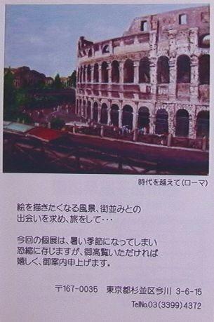 絵画展_d0020180_11191117.jpg