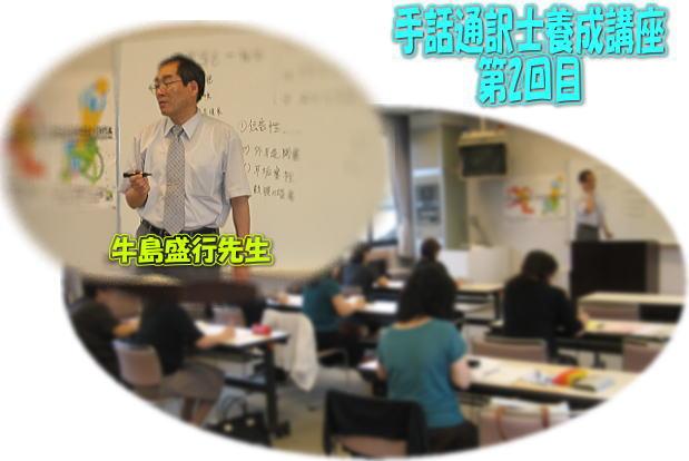 手話通訳士養成講座 第2回目~聴覚障害に関する基礎知識~_d0070316_16113061.jpg