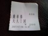 b0055385_16485850.jpg