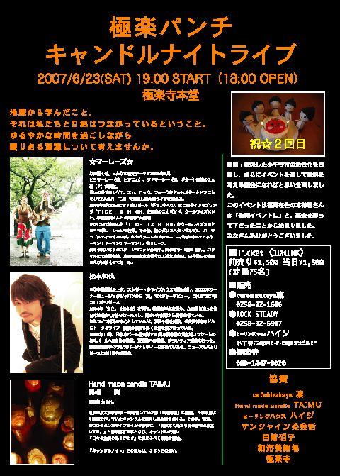 夏至キャンドルナイト_f0139898_20274864.jpg