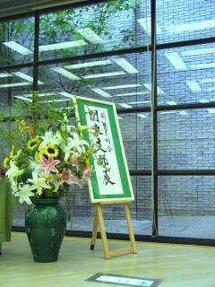 新生美術会 関東支部展が盛況の中、7月8日に閉幕しました。_e0010418_1154268.jpg