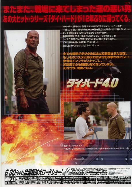 「ダイ・ハード4.0」を観る_d0065324_1750480.jpg