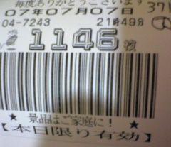 f0065228_23585118.jpg