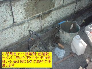 石塀修理と明日の準備と契約その他・・・_f0031037_19303455.jpg