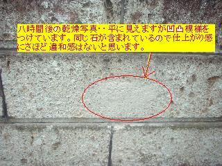 石塀修理と明日の準備と契約その他・・・_f0031037_19311730.jpg