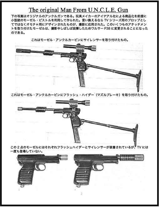 U.N.C.L.E. CARBINE MANUAL  vol.1_a0077842_9211088.jpg