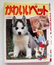 ミニレディー百科『かわいいペット』_e0002769_2016141.jpg
