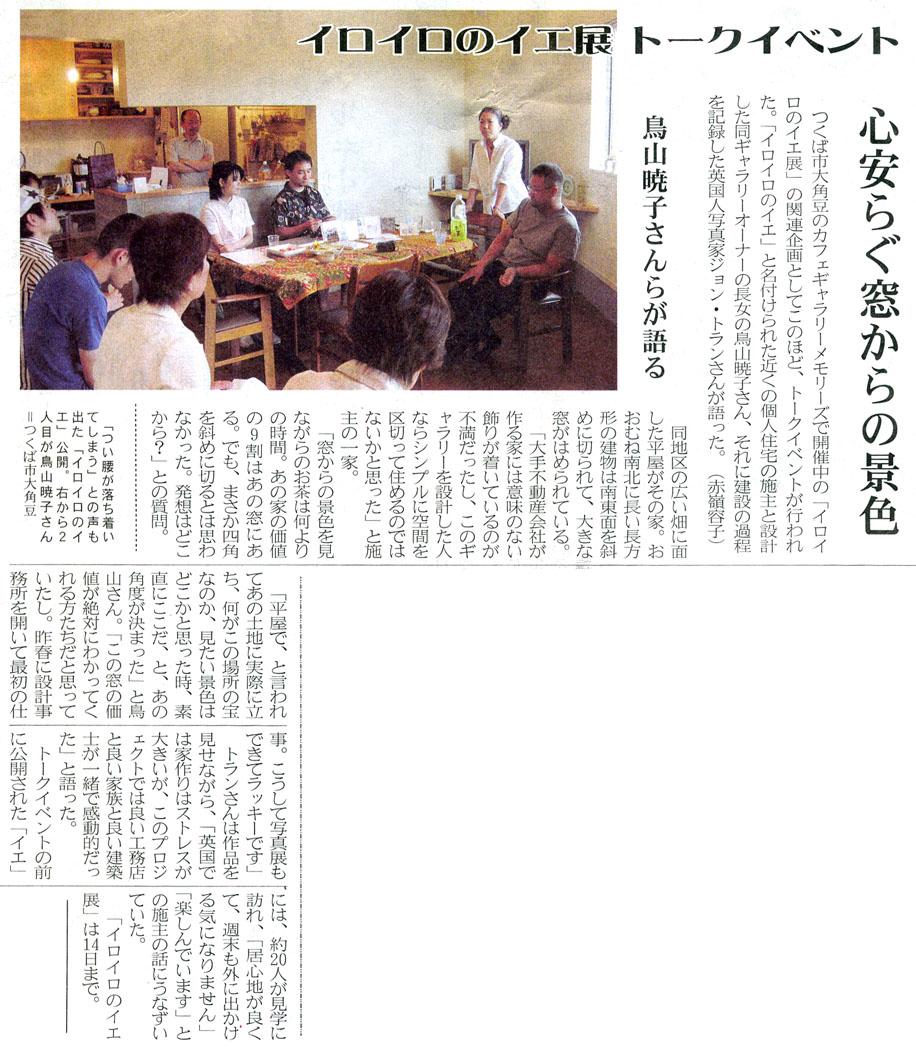 常陽新聞に載ってました 第2弾_f0088873_023021.jpg
