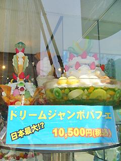 札幌 雪印パーラー巨大パフェ_c0053520_1444547.jpg