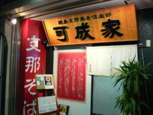 徳島支那蕎麦倶楽部 可成家(徳島県徳島市)_c0034228_2250580.jpg