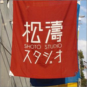 447 松濤スタジオ_c0041928_1528369.jpg