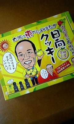 宮崎ロケ_c0013839_23264173.jpg