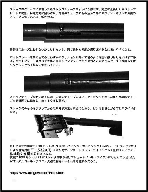 U.N.C.L.E. CARBINE MANUAL  vol.1_a0077842_23123849.jpg