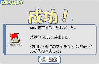 b0069074_2131548.jpg