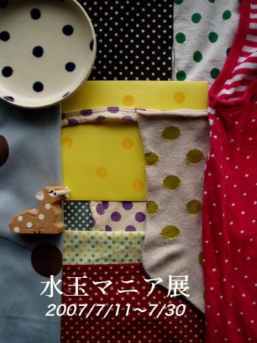 萬里子さんの自宅ワークショップ _a0043747_12321822.jpg