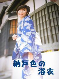 浴衣選び_d0092605_9314421.jpg