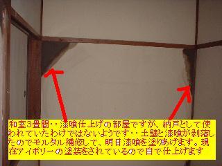 左官・大工・・明日は塗装か・・笑_f0031037_17282144.jpg