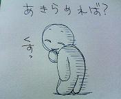 c0088343_1549685.jpg