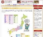バーベキュー場検索サイトOPEN_d0091843_4112419.jpg