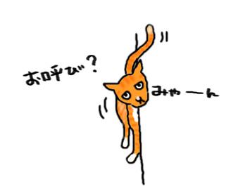 媚びを売る猫_a0093189_8502613.jpg