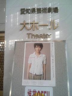 57.松たか子 in 愛知県芸術劇場 大ホール_e0013944_1542078.jpg