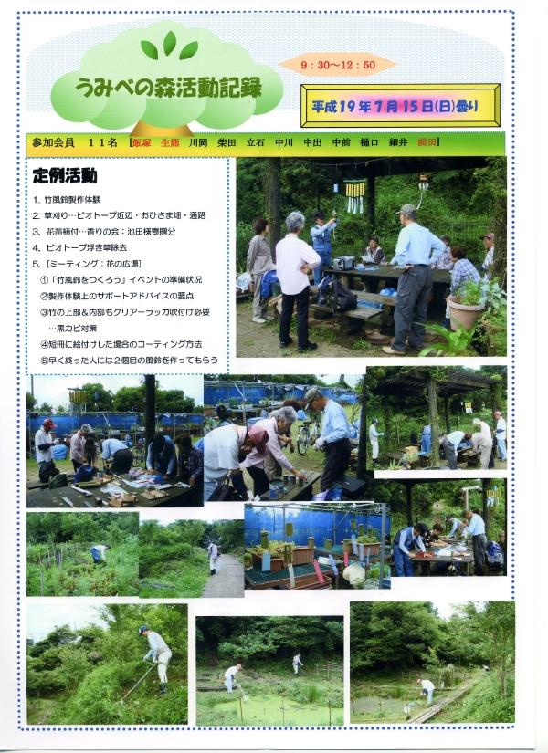 ビオトープ周辺草刈り・・・定例活動日_c0108460_1644582.jpg