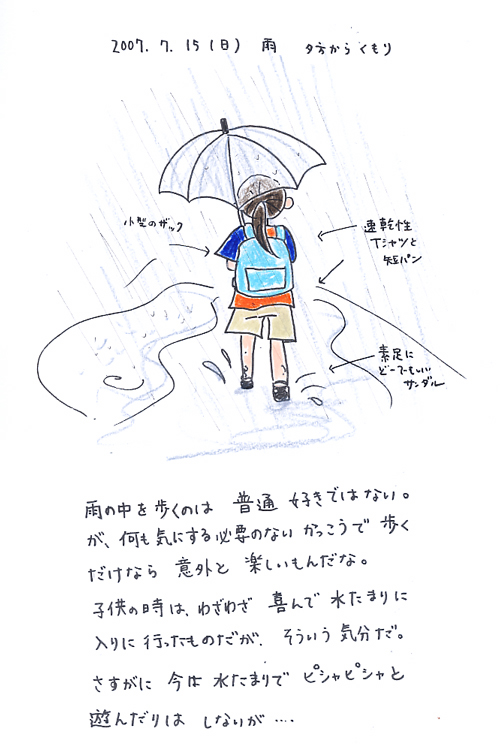 7/15 雨の中_f0072976_18201244.jpg