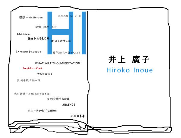 InoueHiroko.jpg