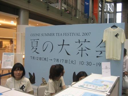 夏の大茶会 OZONE_f0070743_19473097.jpg