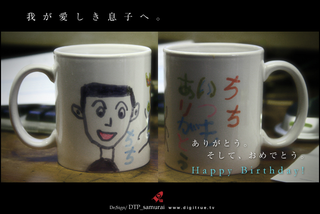 Happy Birthday!~息子が僕にくれた手作りマグカップ~_a0054755_19354668.jpg