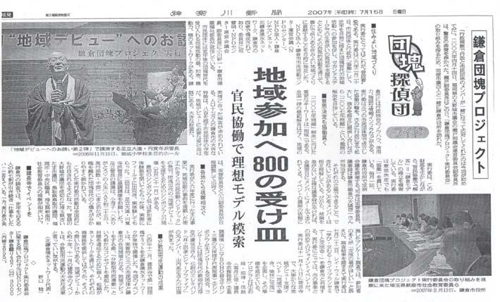 鎌倉団塊プロジェクト:神奈川新聞「団塊探偵団」(7・15)_c0014967_6395069.jpg
