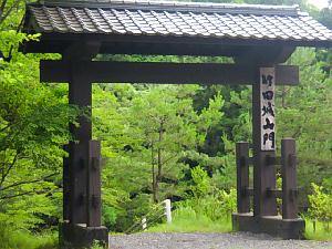 山門だけが残っていたのか、後から作られたのか、竹田城山門と書かれた入り口がぽつんと建っています。