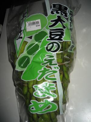 束ねられた枝豆。丹波ひかわ産と書かれた、黒大豆のえだまめ。