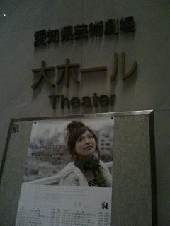 59.絢香 in  愛知県芸術劇場 大ホール_e0013944_3421934.jpg
