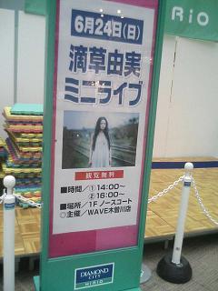 60.滴草由実 in ダイヤモンドシティ・キリオ _e0013944_445323.jpg