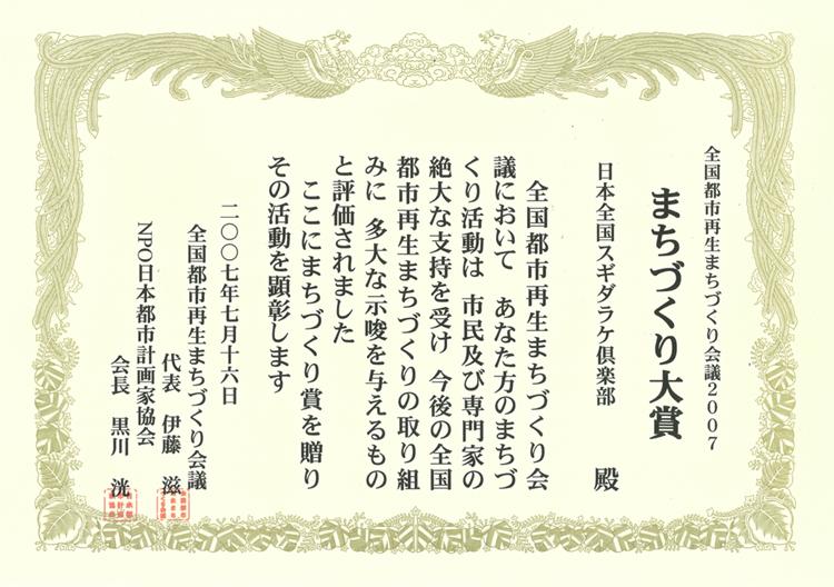 速報! ミヤダラ in 東京、 大賞受賞!!_b0068169_13534426.jpg