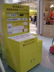 ららぽーと甲子園の野球開催日の駐車場システム_b0054727_3321519.jpg
