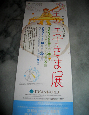 星の王子さま展のチケット。星の上で机に向かっている星の王子さまのイラストが描かれています。