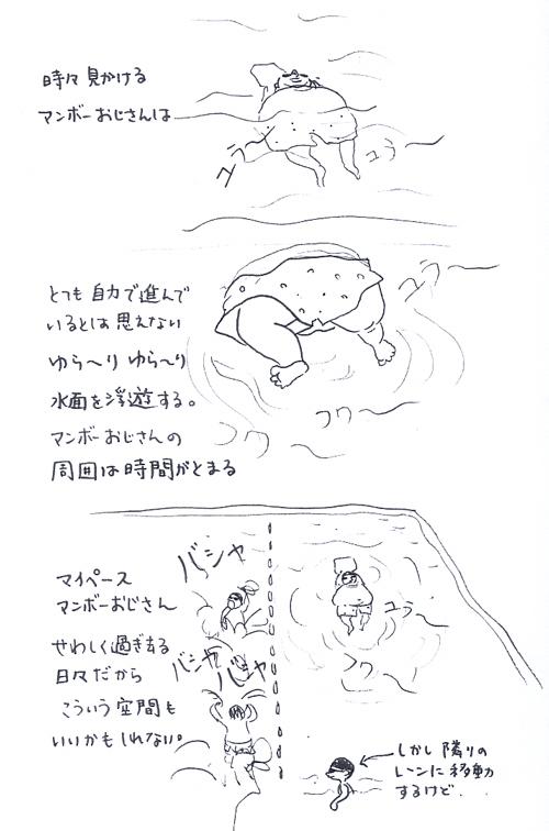マンボおじさん_f0072976_0124020.jpg