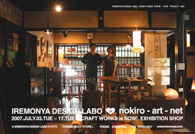 IREMONYA DESIGN LABO ♥ nokiro-art-net _b0087378_9332427.jpg
