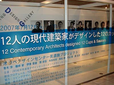 12人の現代建築家がデザインした12のカップ&ソーサー展を終えて_e0114296_951286.jpg