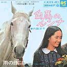 『白馬のルンナ』_f0067107_21112190.jpg
