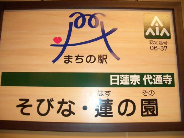 まちの駅 そびな・蓮の園_f0141310_22132671.jpg