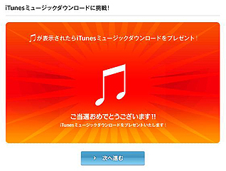 Coke+iTunes_c0025217_1252368.jpg