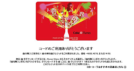Coke+iTunes_c0025217_1253289.jpg
