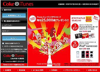 Coke+iTunes_c0025217_125565.jpg
