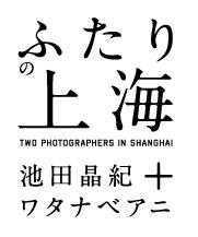 ふたりの上海 展_f0064823_2343062.jpg